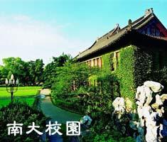 南京大学考研网,欢迎你!
