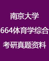 南京大学664体育学综合考研真题资料全套