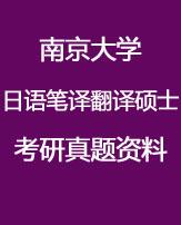 南京大学日语笔译翻译硕士考研真题资料全套(大全版)