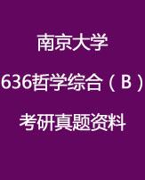 南京大学636哲学综合B考研真题资料