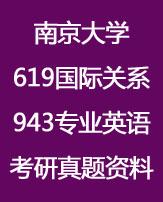 南京大学619国际关系+943专业英语考研真题资料全套
