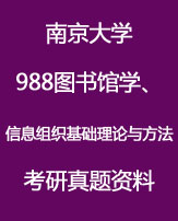 南京大学988图书馆学、信息组织基础理论与方法考研真题资料