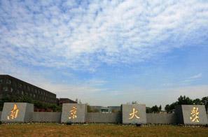 2016年南京大学本科生招生信息报名条件