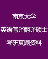 南京大学英语笔译翻译硕士考研真题资料全套(精简版)