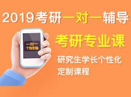 2019南京大学考研专业课一对一定制辅导!