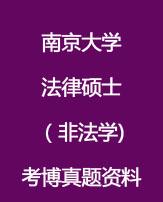 南京大学法律硕士(非法学)考研真题资料全套(精简版)