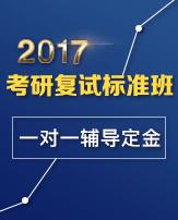 2017南京大学考研复试标准班一对一辅导