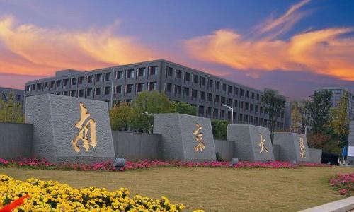 南京大学日语专业