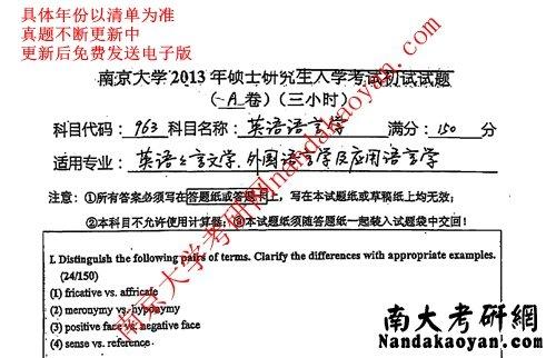 南京大学653基础英语+963英语语言学考研资料