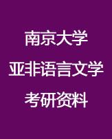 南京大学亚非语言文学考研资料