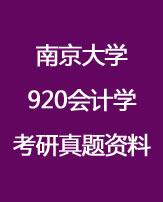 南京大学920会计学考研真题资料全套