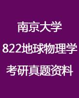 南京大学822地球物理学考研真题资料