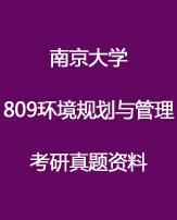 南京大学809环境规划与管理考研真题资料全套