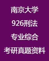 南京大学926刑法专业综合(刑法学、刑事诉讼法学、民法学)