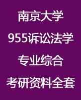 南京大学955诉讼法学专业综合考研资料全套
