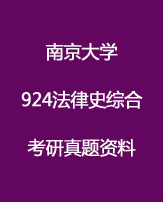 南京大学924法律史综合考研真题