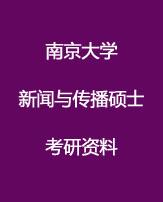 万博体育ios版新闻与传播硕士考研真题资料(精简版)