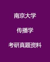 南京大学传播学考研真题资料全套