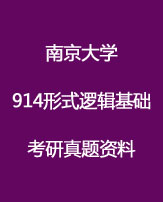 南京大学914形式逻辑基础考研真题