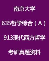 南京大学635哲学综合A+913现代西方哲学考研真题资料