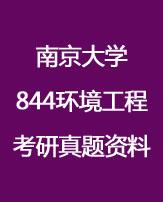 南京大学844环境工程学考研真题资料全套