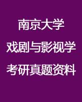 万博体育ios版戏剧与影视学考研真题资料全套(精简版)