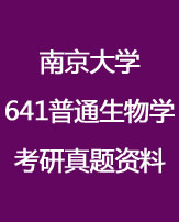 南京大学641普通生物学考研真题资料