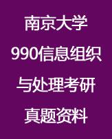 南京大学990信息组织与处理考研真题资料