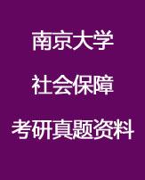 南京大学社会保障考研真题资料全套