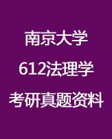南京大学612法理学考研真题资料全套