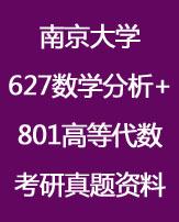 南京大学627数学分析+801高等代数考研真题资料