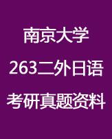 南京大学263二外日语考研真题资料全套