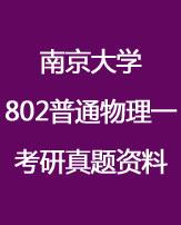 南京大学802普通物理一(含力学、热学、光学、电磁学)考研真题