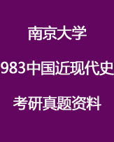 南京大学983中国近现代史考研资料全套