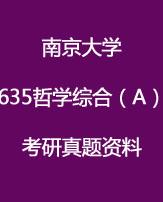 南京大学635哲学综合A考研真题资料全套