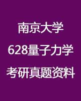 南京大学628量子力学考研真题资料全套