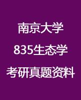 南京大学835生态学考研真题资料全套