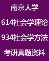 南京大学614社会学理论+934社会学方法考研资料全套