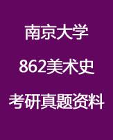 南京大学862美术理论真题资料全套
