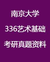 南京大学336艺术基础考研资料全套