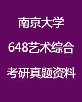 南京大学648艺术综合考研资料全套