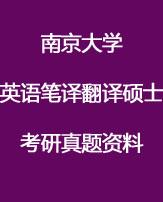 南京大学英语笔译翻译硕士考研真题资料全套(大全版)