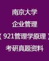 南京大学921管理学原理考研真题资料全套