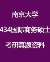 南京大学434国际商务专业基础考研真题资料(精简版)