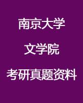 南京大学615文学+935语言及论文写作考研真题资料全套(精简版)