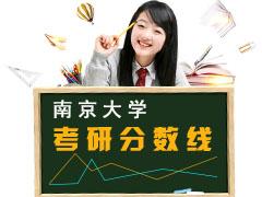 南京大学考研分数线+研究生报录比[精]