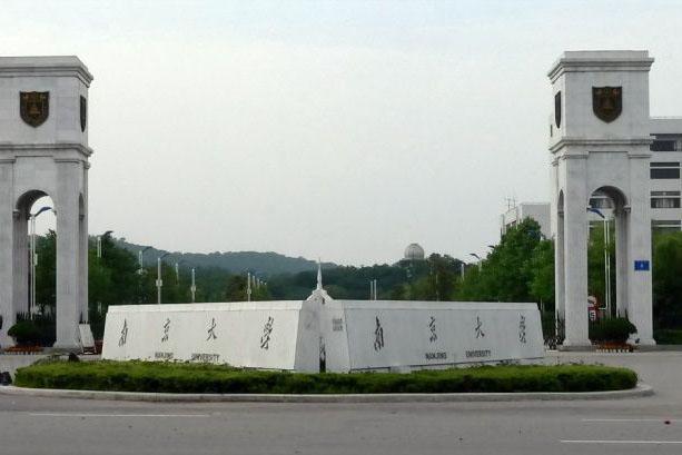 南京大学简介