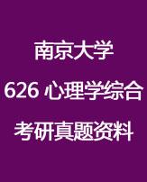 南京大学626心理学综合考研真题资料全套