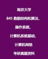 南京大学845数据结构和算法、操作系统、计算机系统基础、计算