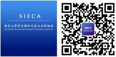 南京大学学生国际交流与合作协会简介(2015-2016)